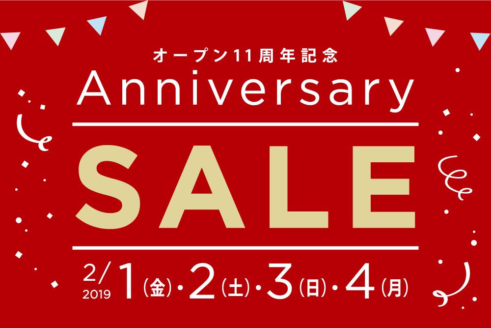 【終了】デサキわさだ店11周年記念アニバーサリーセール開催!