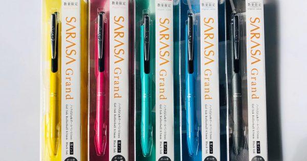 【ゼブラ ゲルインクボールペン サラサグランド0.5】大人のサラサが数量限定で登場