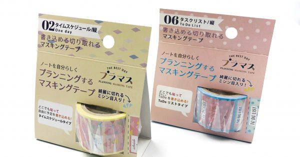 【ダイゴー プラマス】予定を書き込めて、きれいに切り取れるマスキングテープ