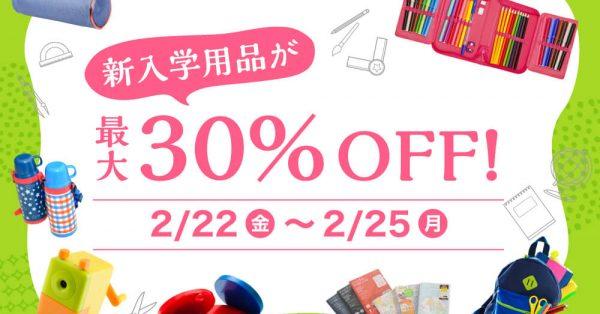 【終了】デサキわさだ店 2019「春のおめでとうSALE」開催!
