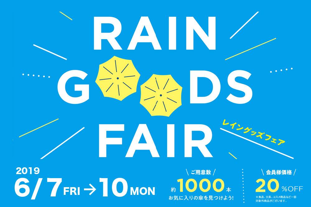 【終了】梅雨にうれしい『会員様ご優待会&RAIN GOODS FAIR』開催