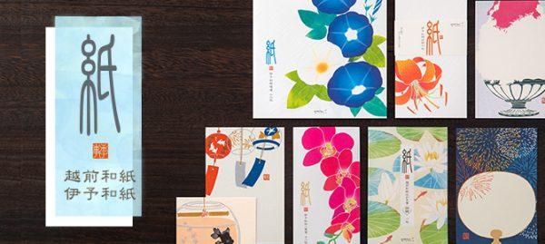 【MIDORI 紙シリーズ】夏の日差しに咲き誇る花✿幸せを運ぶ夏レター
