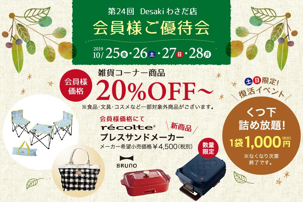 【終了】〈デサキ会員限定〉雑貨商品を特別価格で販売!デサキ商品券が当たるお得な10/25(金)〜28(月)の4日間
