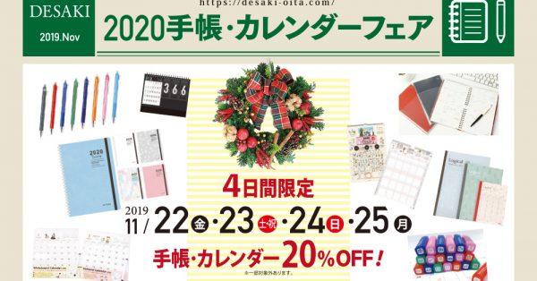 【終了】どこよりも早い!!2020年手帳・カレンダーがお得な20%オフ!!