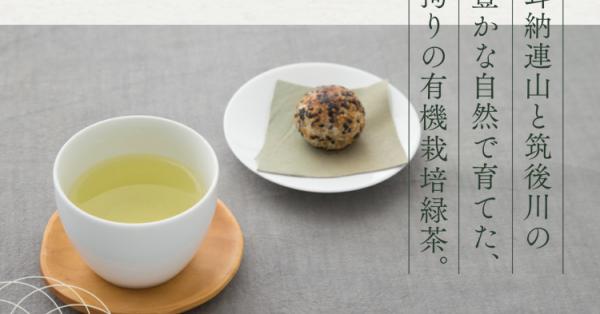 """安心♪安全♪生産者の想いが詰まった""""無農薬&有機栽培""""のお茶【うきはの山茶】"""