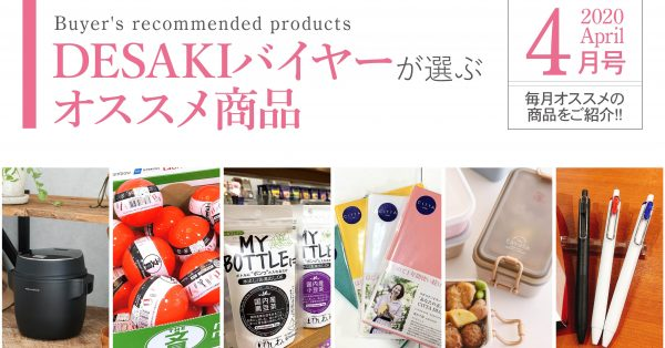 【4月】desakiバイヤーが選ぶオススメ商品