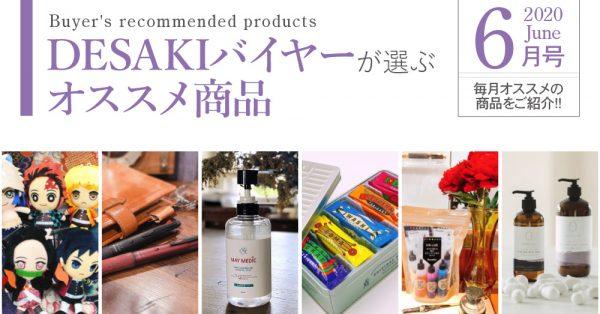 【6月】desakiバイヤーが選ぶオススメ商品