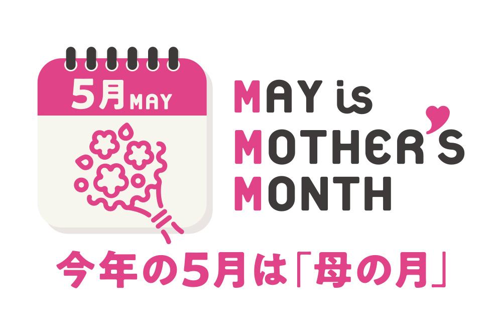 今年の5月は「母の月」inデサキ大分わさだ店 デサキ熊本菊陽店