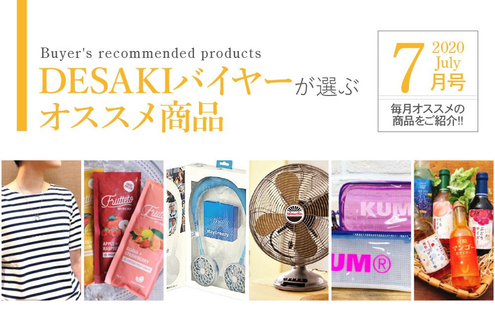 【7月】desakiバイヤーが選ぶオススメ商品