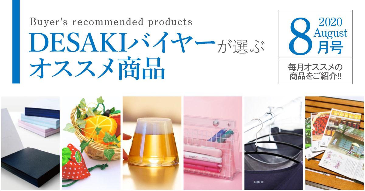 【8月】desakiバイヤーが選ぶオススメ商品