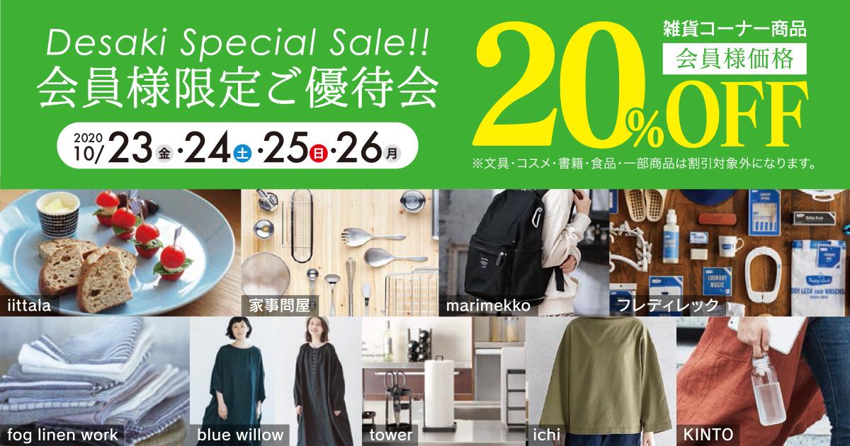 【終了】〈デサキ会員限定〉雑貨商品を特別価格で販売!! 10/23(金)〜26(月)の4日間