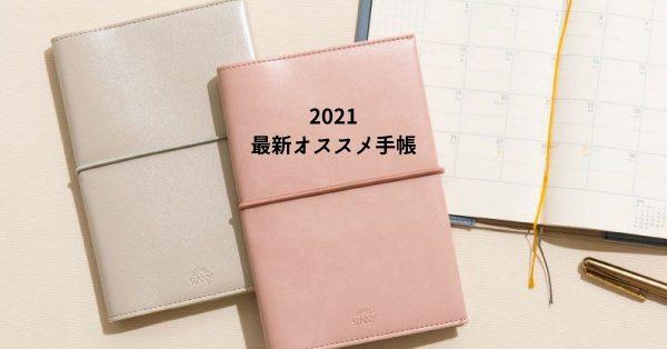 【必見②】レイアウトから選ぶ☆2021最新オススメ手帳