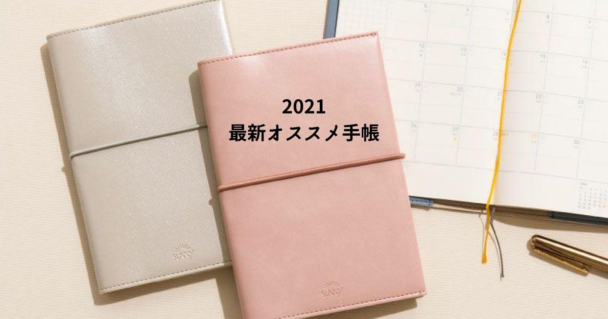 【必見③】ライフスタイルから選ぶ☆2021最新オススメ手帳