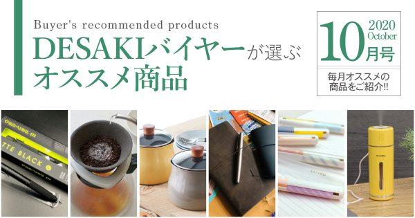 【10月】desakiバイヤーが選ぶオススメ商品
