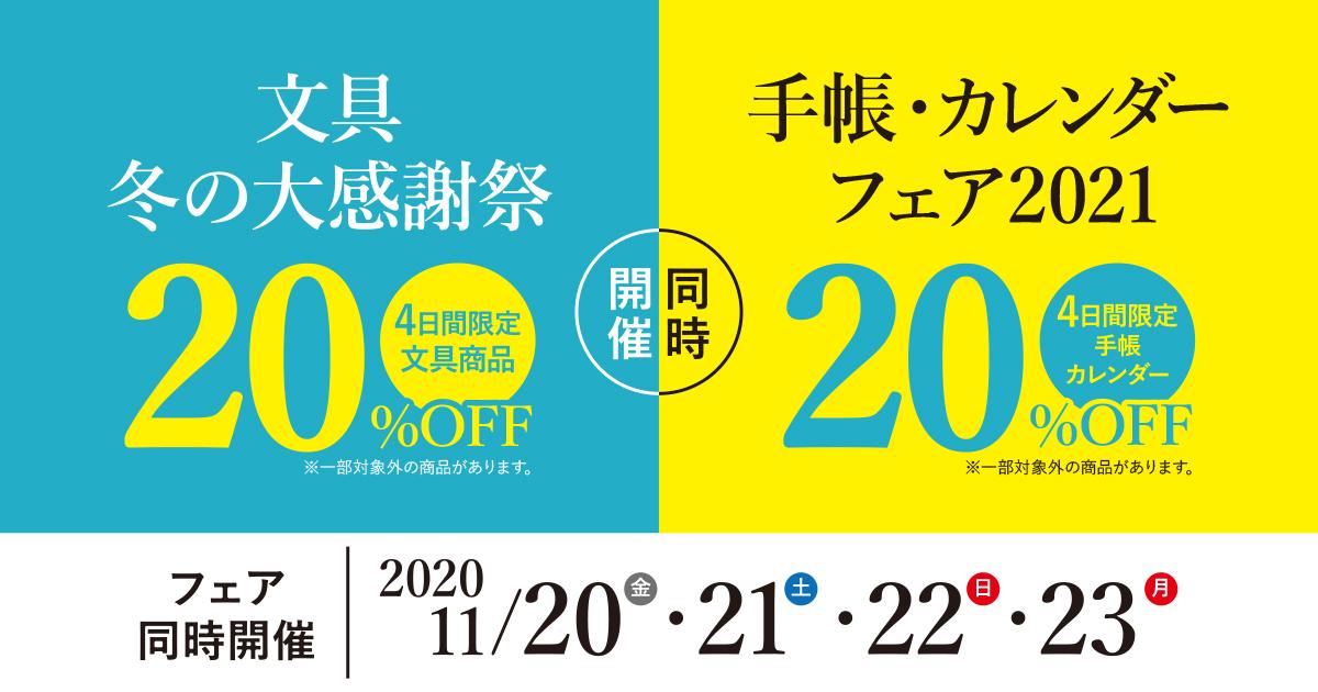 【終了】どこよりも早い!!2021年手帳・カレンダーがお得な20%オフ!! 11月20日(金)〜23日(月)4日間限定!!