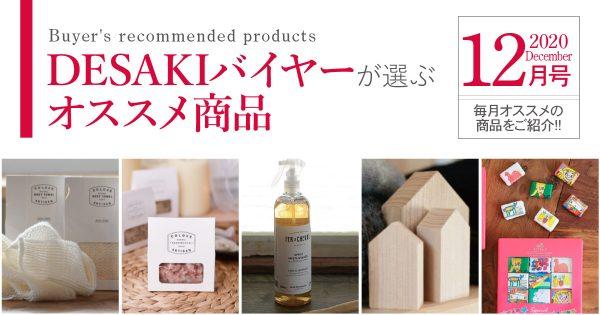 【12月】desakiバイヤーが選ぶオススメ商品