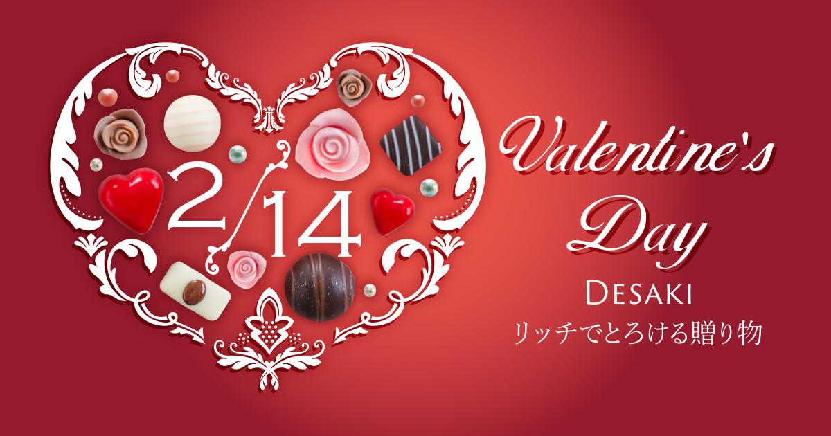 リッチでとろける贈り物・・・Valentine Day