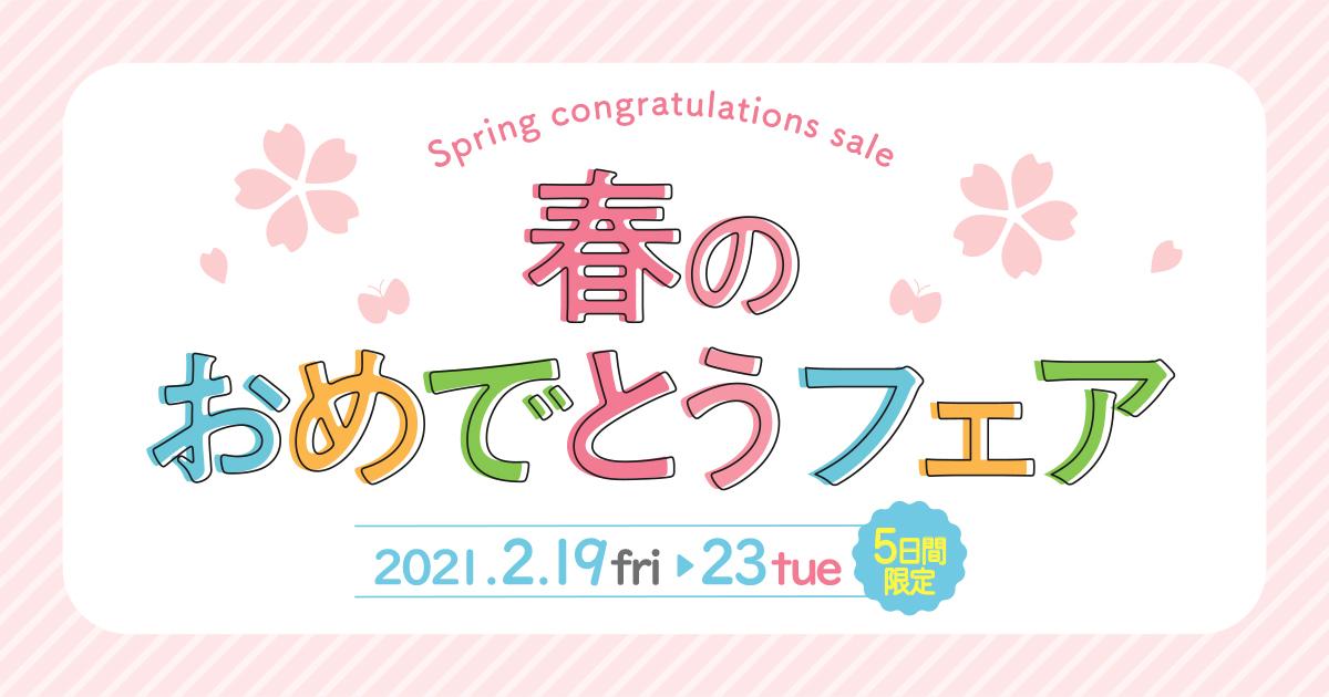 入園・入学・新学期に必要な文房具が20〜30%OFF 「春のおめでとうフェア」開催! 2月19日(土)〜2月23日(火・祝)の5日間限定