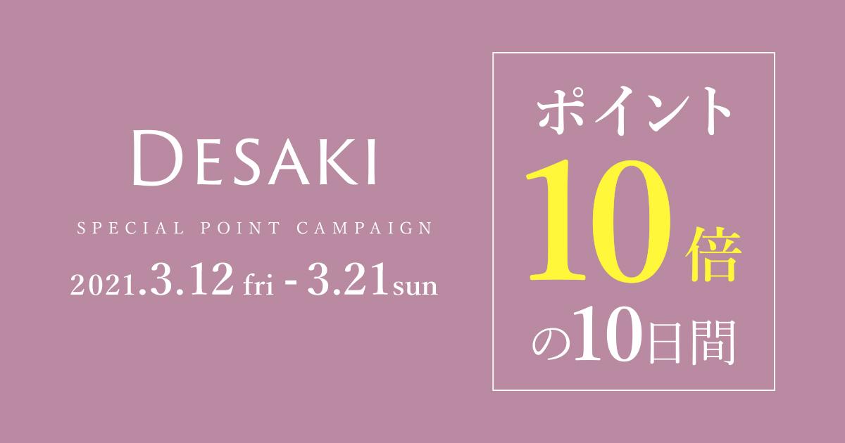 「ポイント10倍の10日間」ポイント10倍キャンペーン開催!! 3月12日(金)スタート