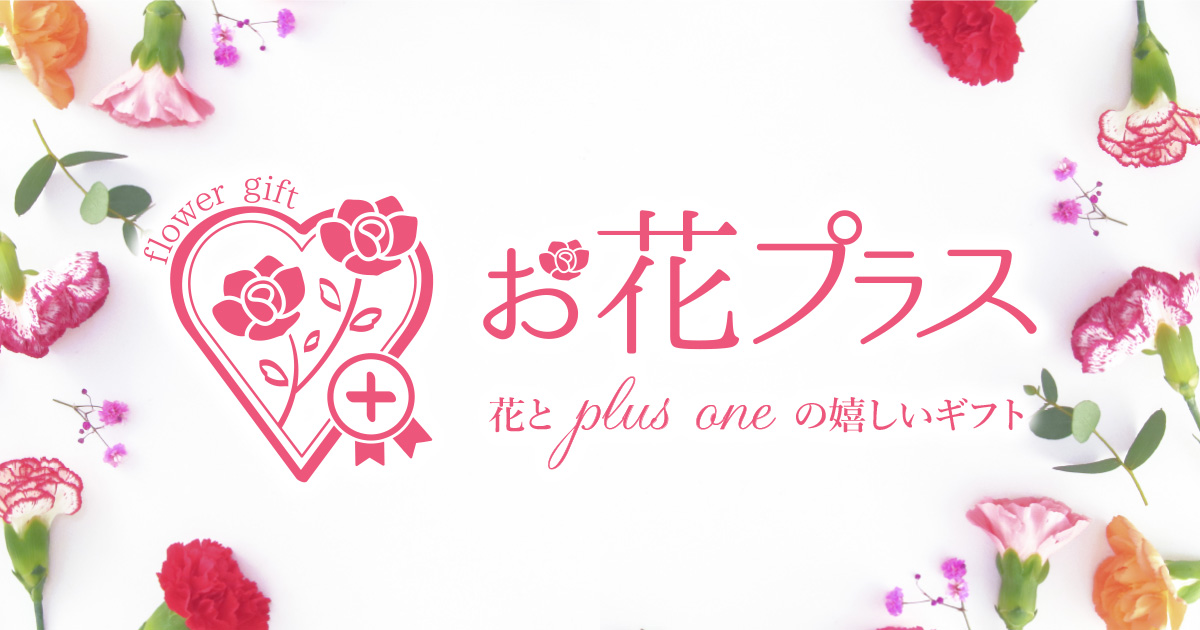 \『Mother's Day』今年の母の日は・・・「お花プラス 」/