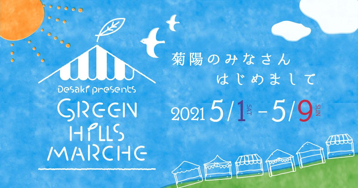 【終了】熊本県内外の人気パン屋さん等を集めた「Green Hills Marsche」開催!! GW期間中:5月1日〜5月9日まで【熊本菊陽店限定】