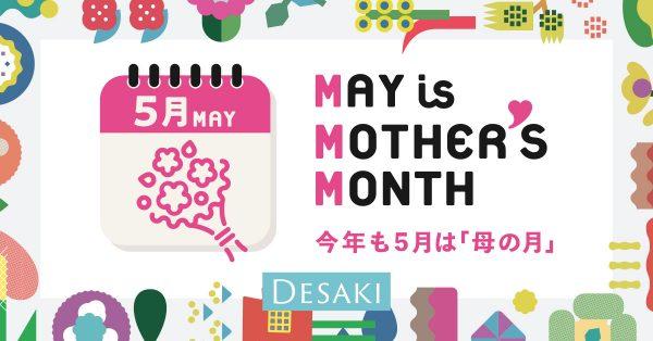 今年の5月も「母の月」in デサキ大分わさだ店 &デサキ熊本菊陽店
