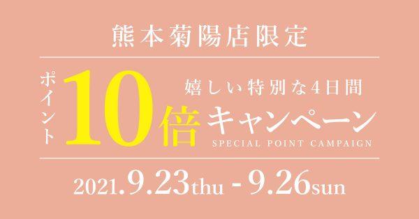 【会員様限定】ポイント10倍キャンペーン 9月23日(木)〜26日(日)熊本菊陽店限定